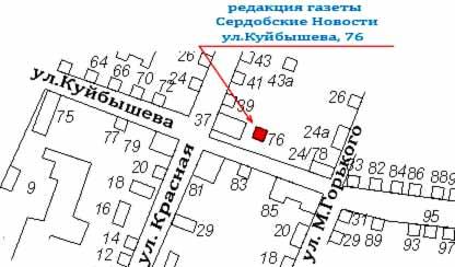 адрес редакции газеты Сердобские Новости, ул.Куйбышева 76